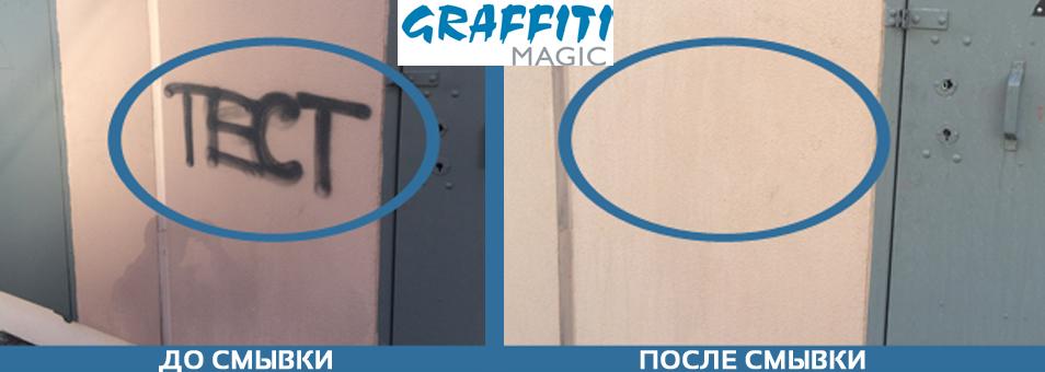 Результат смывки с антивандального покрытия Graffiti Magic