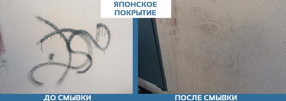 Смывка граффити с поверхности обработанной конкурирующим японским покрытием